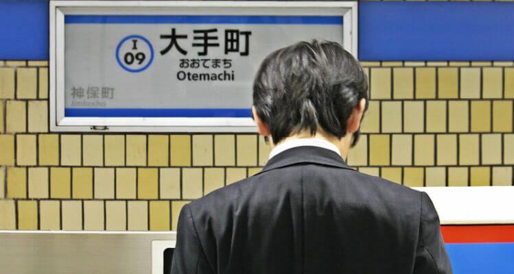 Japanese work ethic
