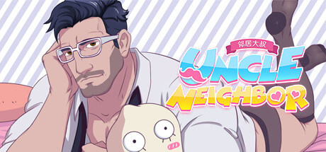 Screenshot gay-themed Hentai games, Japanese titled 邻居大叔/UncleNeighbor: uncle Dating Simulator